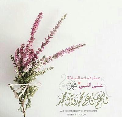 صور الصلاة علي محمد 2019 صور صلي علي النبي أحلي بطاقات الصلاة علي النبي خلفيات Instagram Posts Instagram Flowers