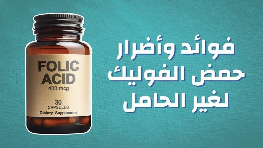 فوائد وأضرار حمض الفوليك لغير الحامل Dietary Dietary Supplements Folic