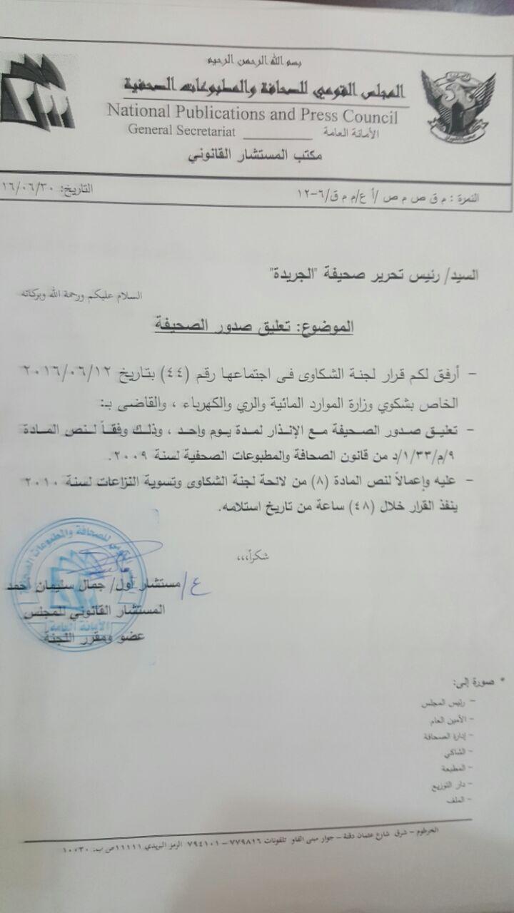 مجلس الصحافة يعلق صدور الجريدة ليوم واحد على خلفية شكوى من الكهرباء Sudan Person Sheet Music