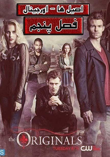 دانلود-فصل-5-سریال-اصیل-ها-the-orginals-اورجینالز قسمت 5 پنجم قسمت 6 ششم قسمت 7 هفتم فصل پنجم با زیرنویس فارسی