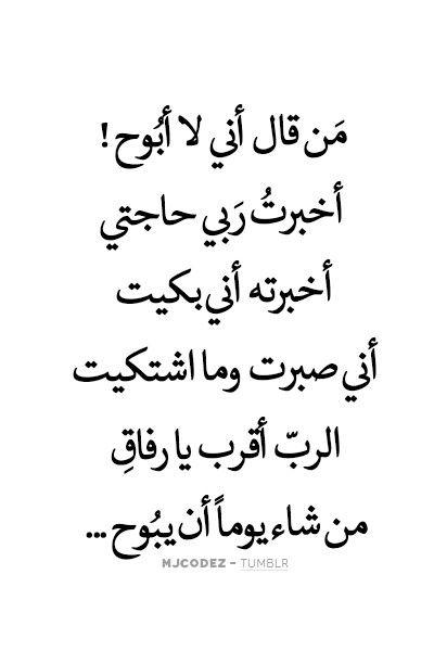 اخبرت ربي Quran Quotes Words Quotes Proverbs Quotes