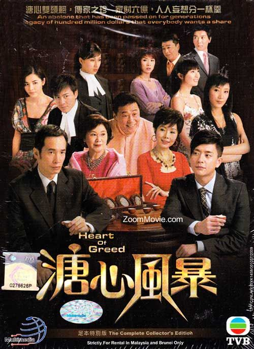 tvb heart of greed | Heart of Greed image 1 | Dramas in 2019