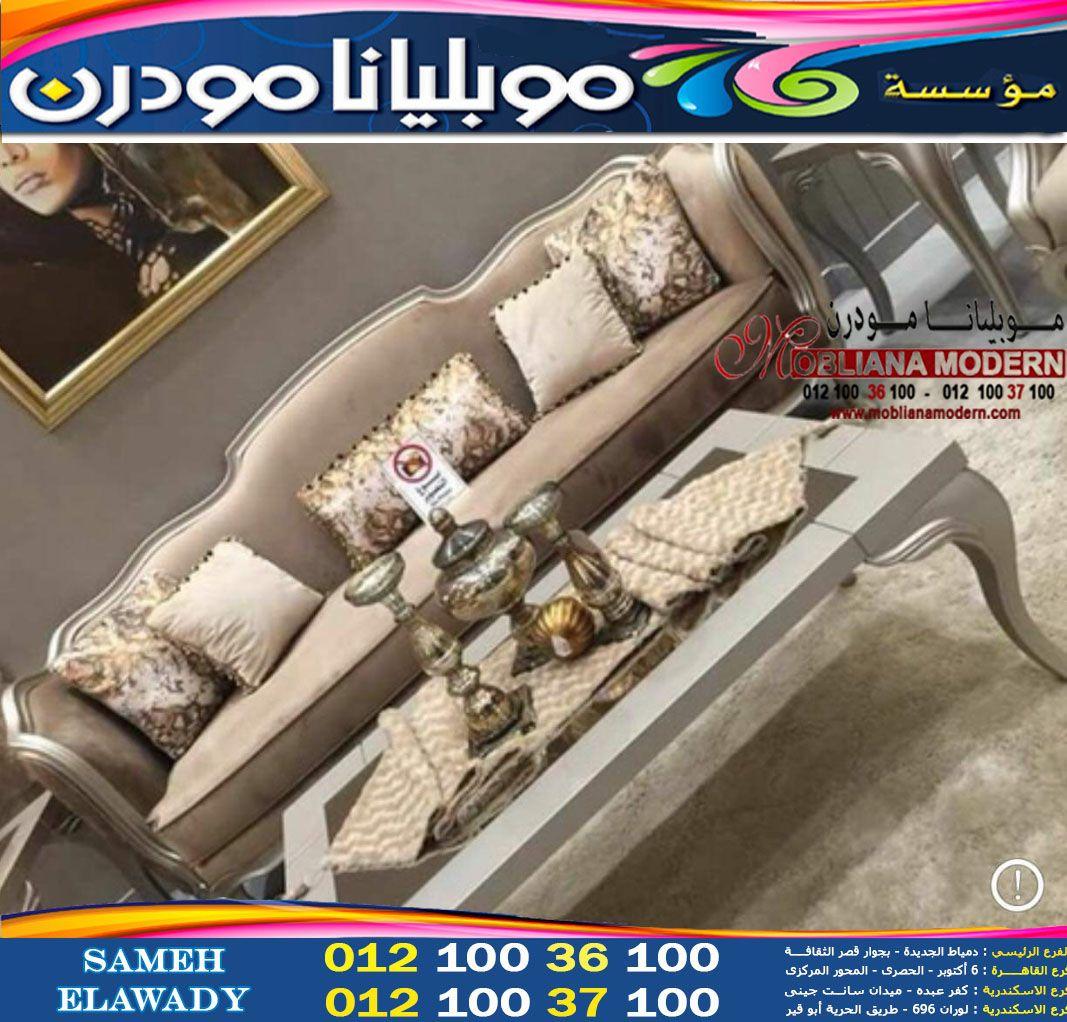 صالونات موبليانا مودرن صالونات تركية اشيك الصالونات التركية والعصرية Home Decor Kitchen Chaise Lounge Home Decor