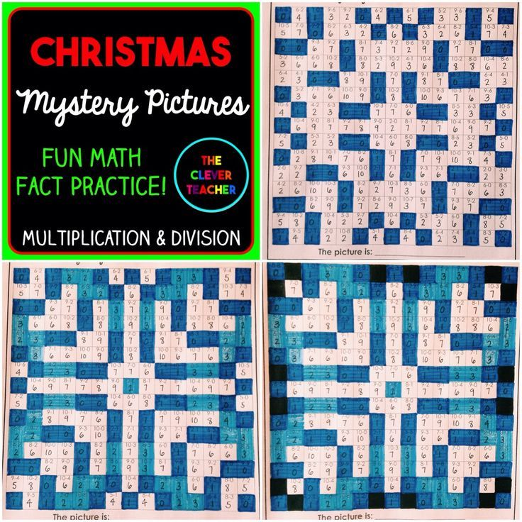 Mystery Pictures Christmas - Multiplication and Division Facts ...
