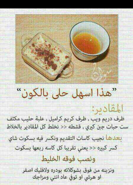 حلى سهل Fun Baking Recipes Ramadan Desserts Food Recipies