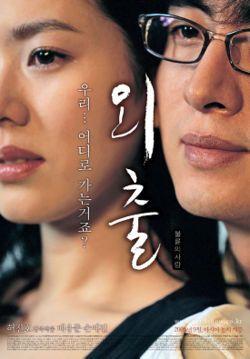 April Snow (2005) - Bae Yong Joon, Son Ye-jin