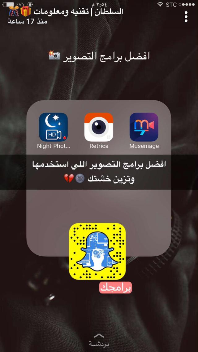 برامج ايفون Saudiairline11 Twitter