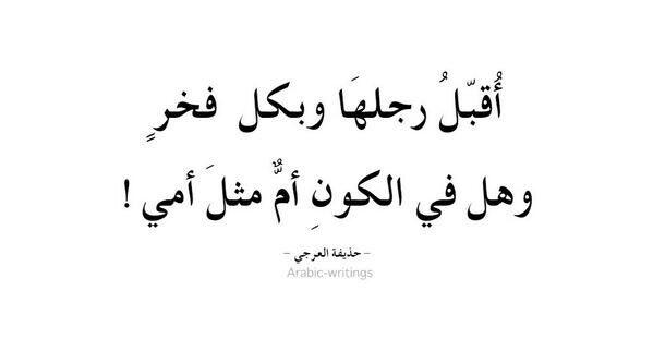 Pin By Abdelrahman Hamdan On ومن أجمل من أمي Arabic Quotes Quotes Words