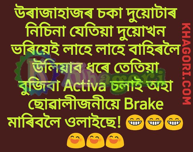 Funny Assamese Jokes For Facebook & WhatsApp With Some