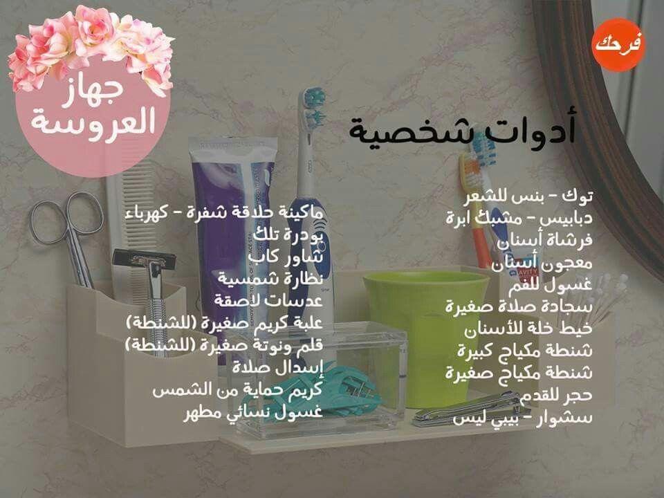Pin By ثناء سعد On جهاز العروسة Wedding Planning Organizer Bride Preparation Skin Care Diy Masks
