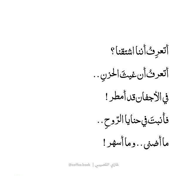 أتعرف Cool Words Arabic Love Quotes Quotations