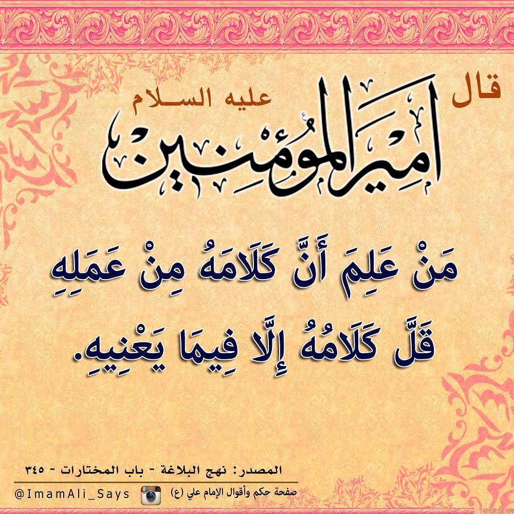 قال أمير المؤمنين عليه السلام من علم أن كلامه من عمله قل كلامه إلا فيما يعنيه Arabic Love Quotes Love Quotes Arabic Calligraphy