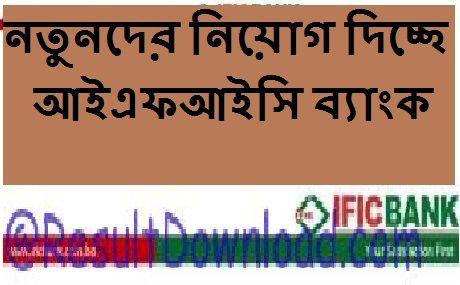 IFIC Bank Job Circular 2017 IFIC Bank Executive Job Circular 2017 - tso security officer sample resume