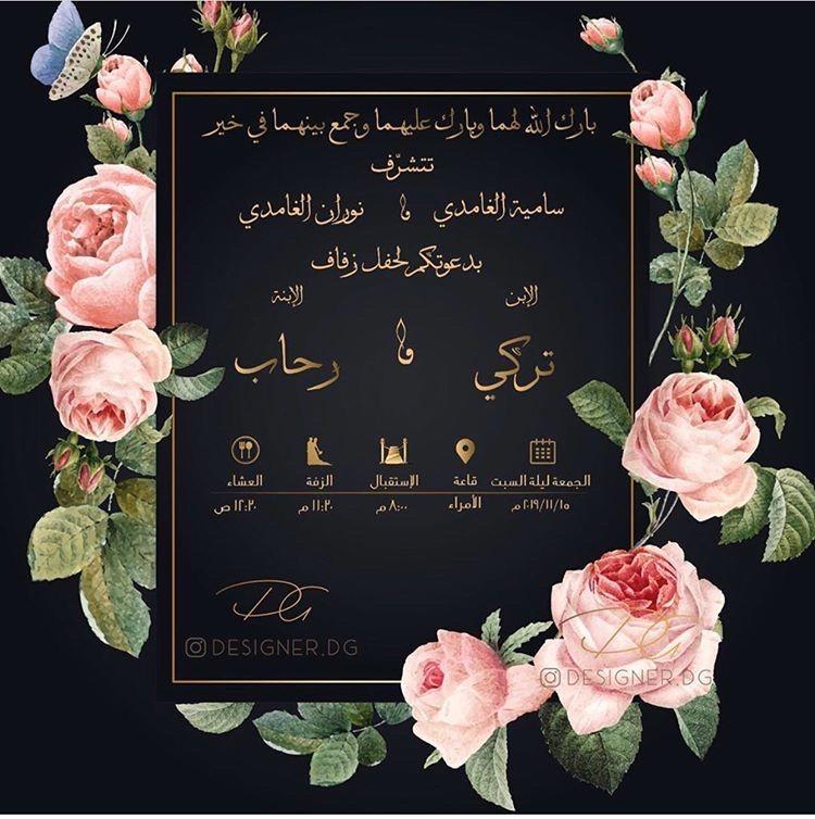 Pin By Sama Hakami On Reem Wedding Invitation Video Wedding Invitation Background Wedding Cards Images