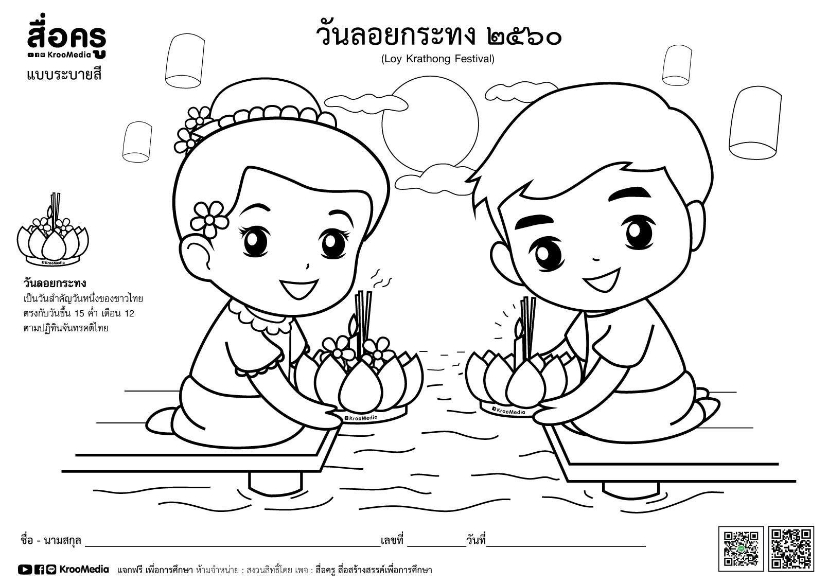 loy krathong coloring pages - photo#7