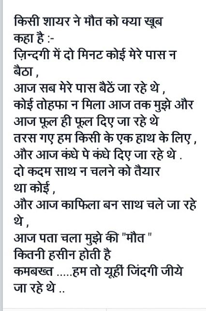 A SPIRITUAL JOURNEY(smridhe) Heartfelt quotes, Zindagi