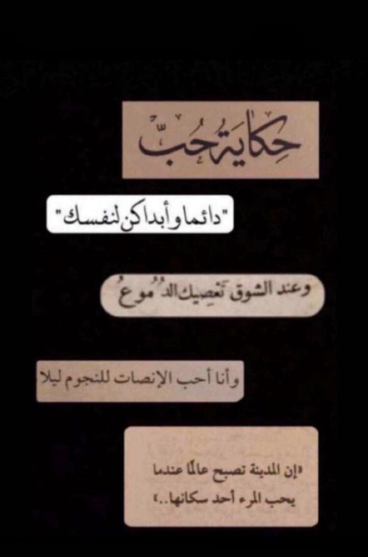 ملصقات سناب Love Quotes Funny Love Smile Quotes Iphone Wallpaper Quotes Love