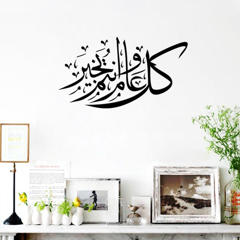 Allah Islamic Muslim Art Wall Sticker Vinyl Home Decor Decal Removable Mural DIY