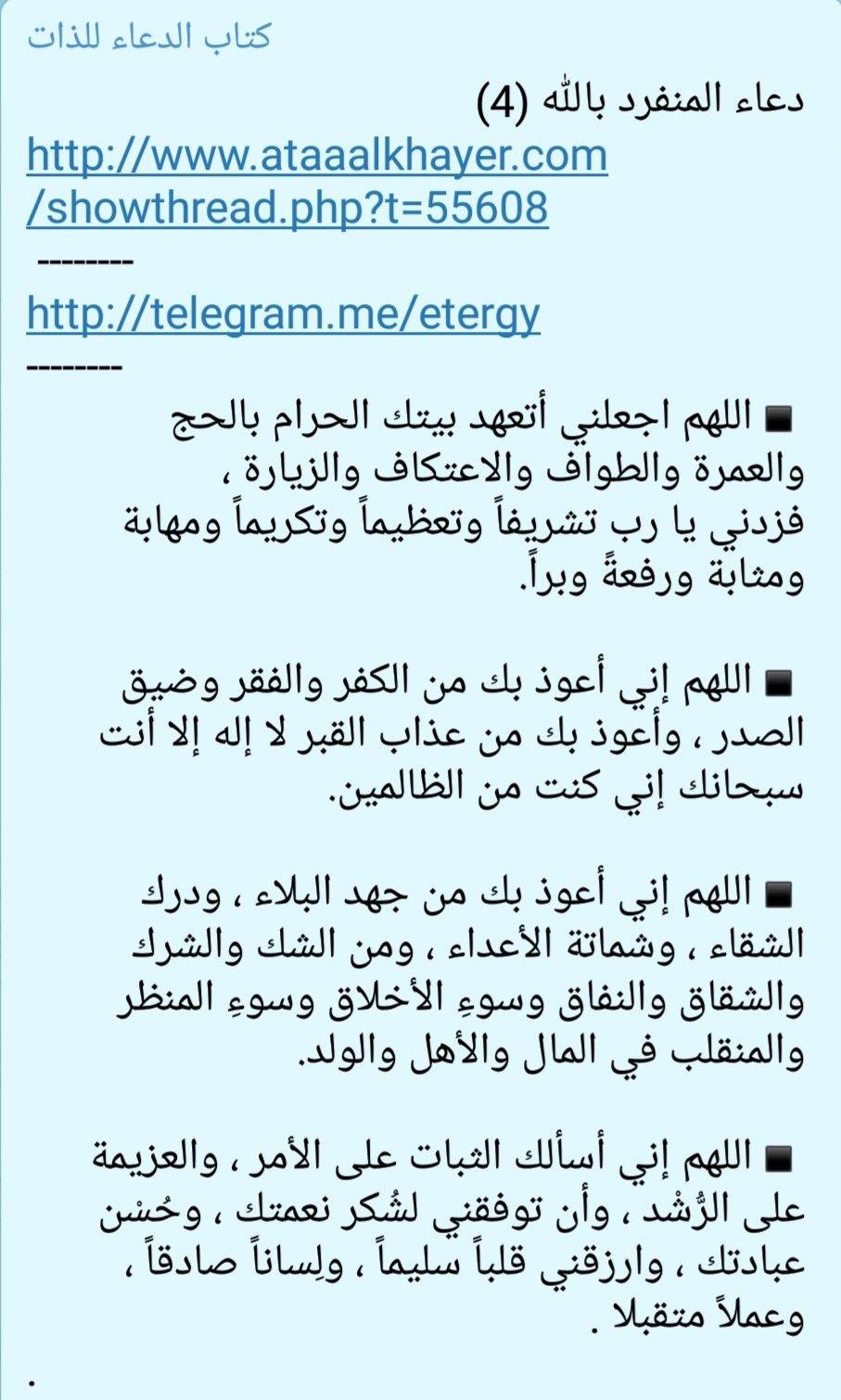 دعاء المنفرد بالله 4 Http Www Ataaalkhayer Com Showthread Php T 55608 Http Telegram Me Etergy اللهم اجعلني أتعهد بيتك الحرام بالحج وال