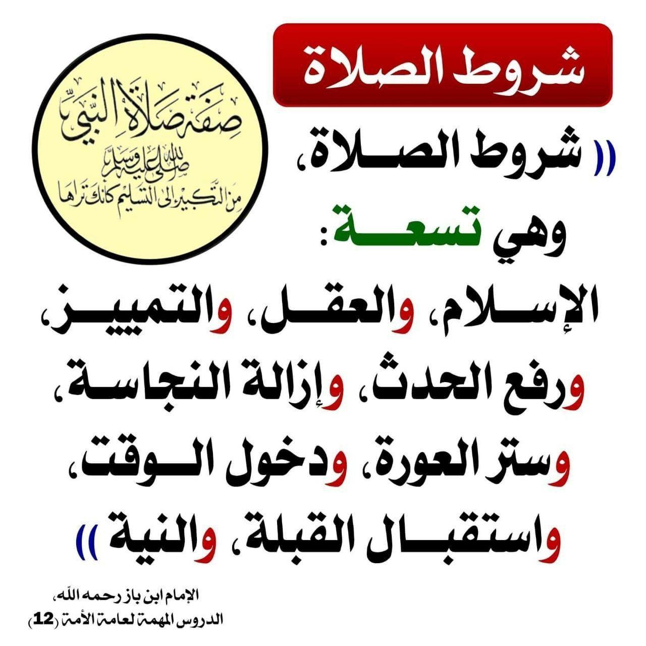 Pin By الأثر الجميل On معلومات دينية Islamic Phrases Islamic Quotes Words
