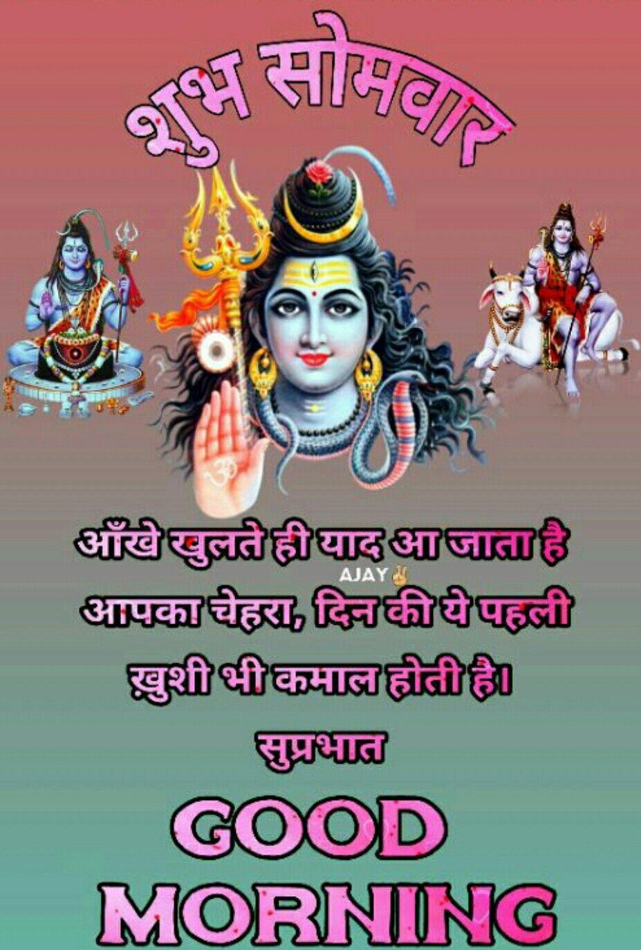 Satrughana Good Morning In Hindi Good Morning Images Morning Images