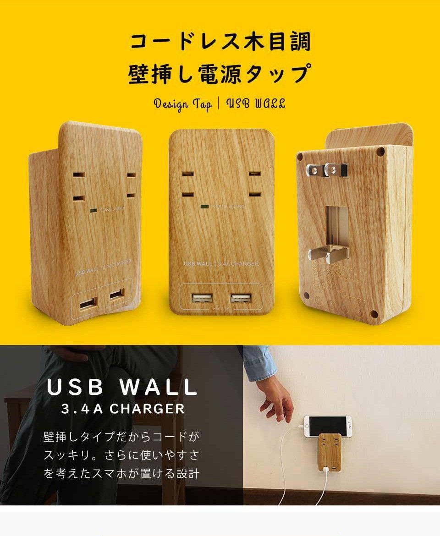 テレワーク応援 送料無料 壁挿し 木目調 電源タップ 3 4a Usb 急速充電