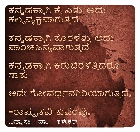 Pin by K G. on kannada quotes (With images) Gita quotes