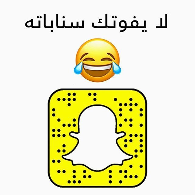افضل سناب ضحك ويوميات كبتشر وضيفه سناب سنابات سنابي سنابشات سناب شات سناباتي سناب جات نشر تبادل متابعين سنا Snapchat Screenshot Snapchat Instagram