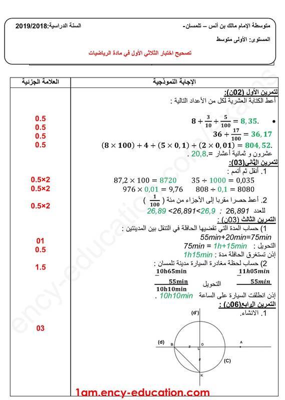 امتحان الثلاثي الأول رياضيات 1 متوسط Education Math Bullet Journal
