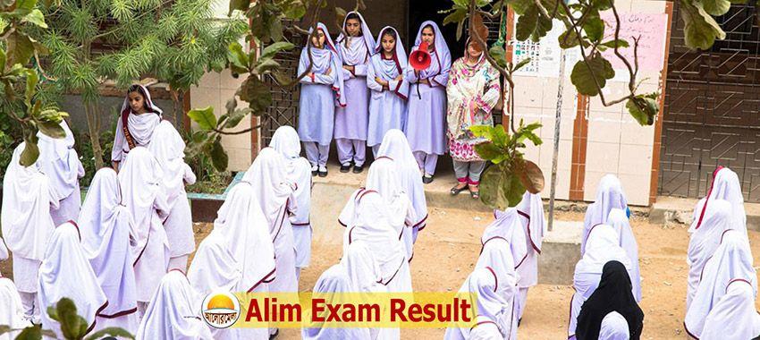 Alim Exam Result 2021 Of Madrasah Board In 2021 Exam Result Pakistan Culture Exam