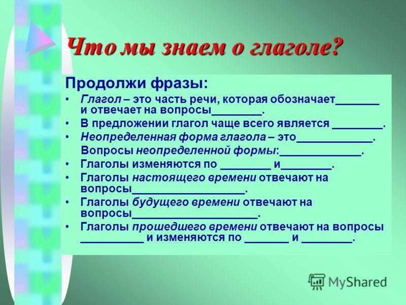 Скачать презентацию глагол 4 класс школа россии