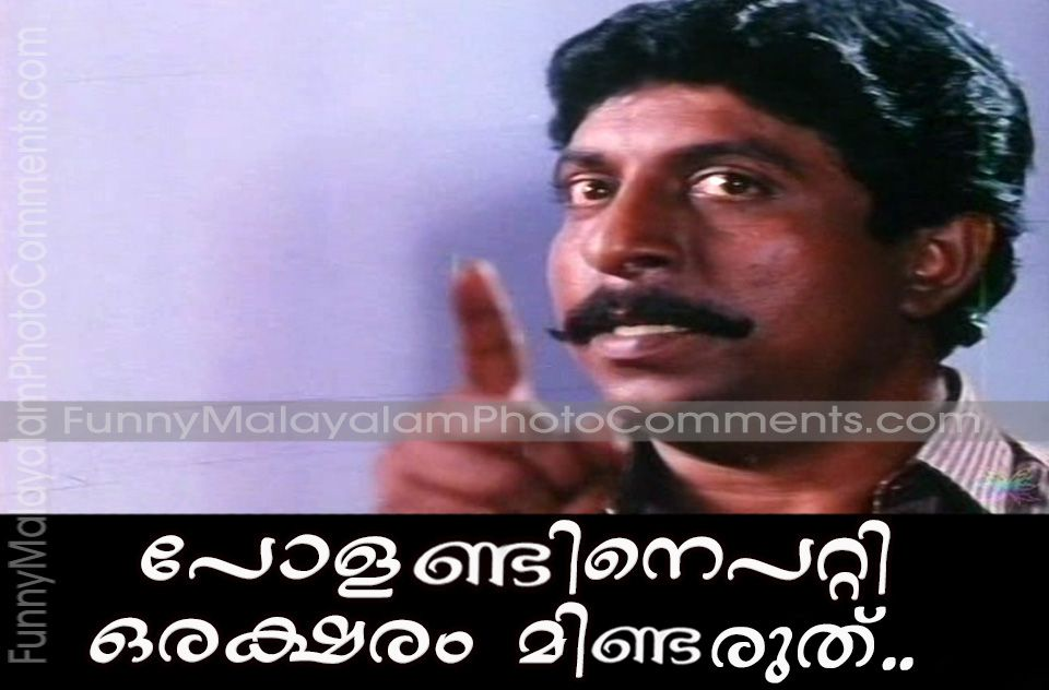 Most Funny Malayalam Photo Comments Funny Dialogues Movie Dialogues Funny Comments
