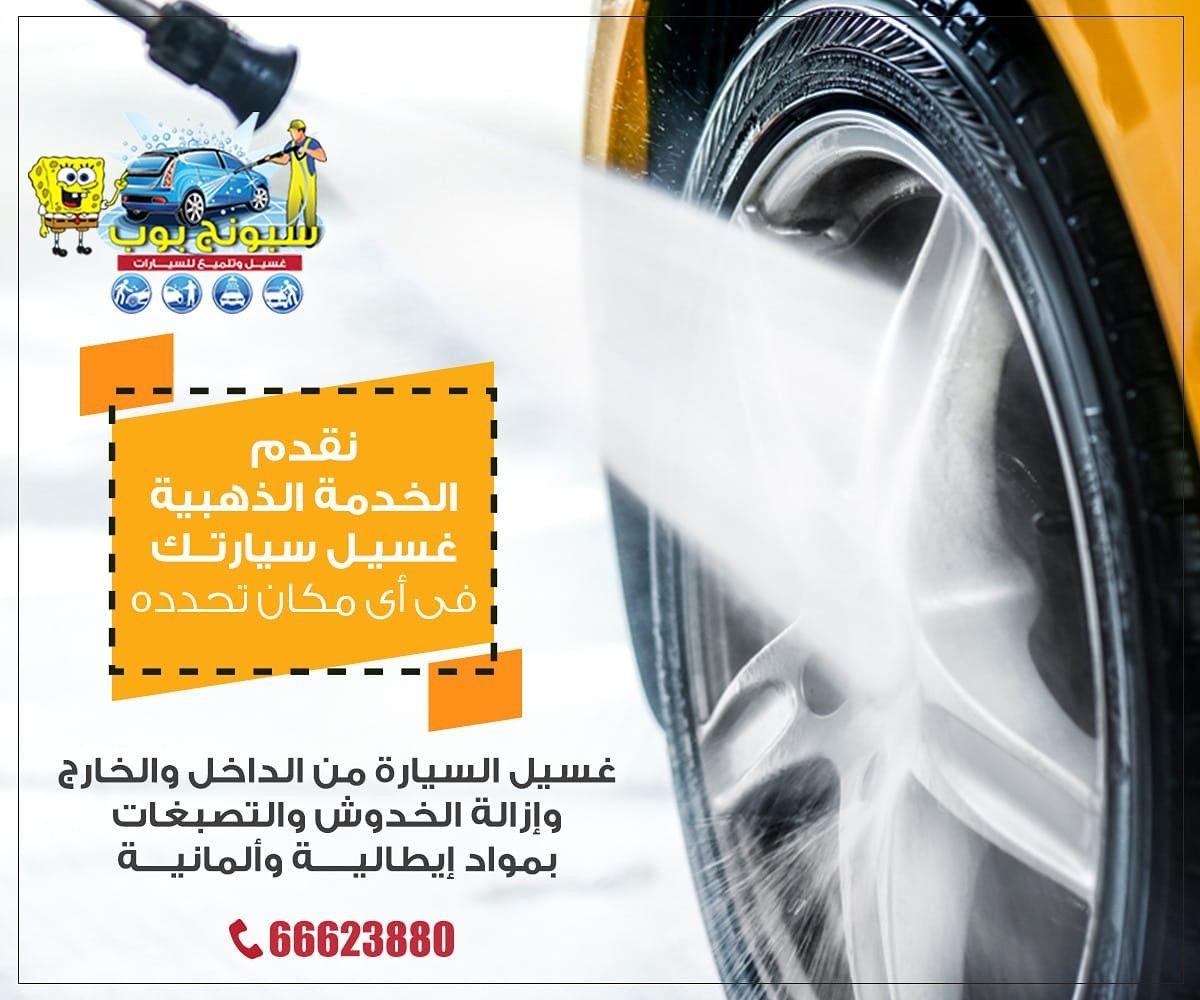 غسيل سيارات Car Wash