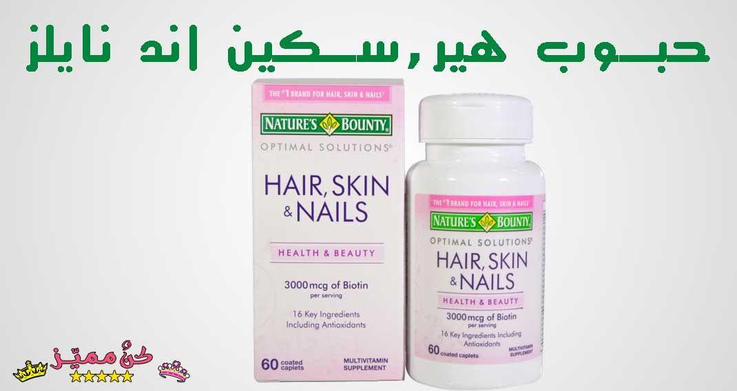 حبوب هير اند سكين اند نيلز لتطويل الشعر Hair Skin And Nails Pills For Long Healthy Hair المميزات Hair Skin Health Beauty Hair Beauty