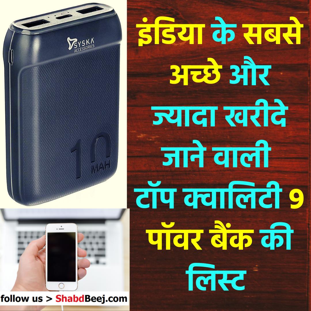 भारत के 5 बेस्ट पावर बैंक प्राइस की लिस्ट December 2019