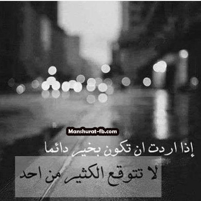 منشورات حزينه دمار منشورات حزينه رائعه Arabic Calligraphy Calligraphy Celestial