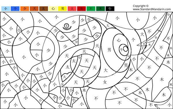 kids learn chinese paint by chinese character bird beak