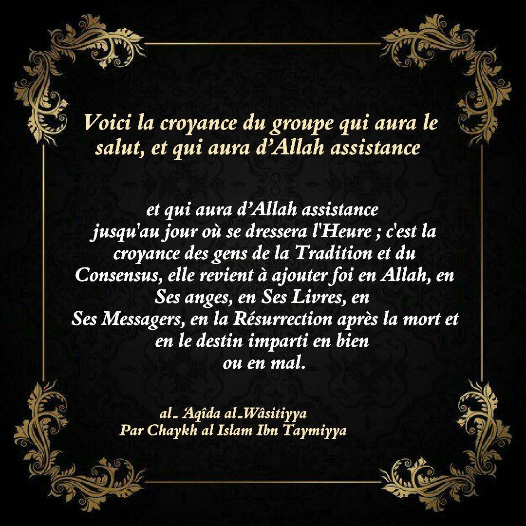 Pin By هند On Citations Des Salafis