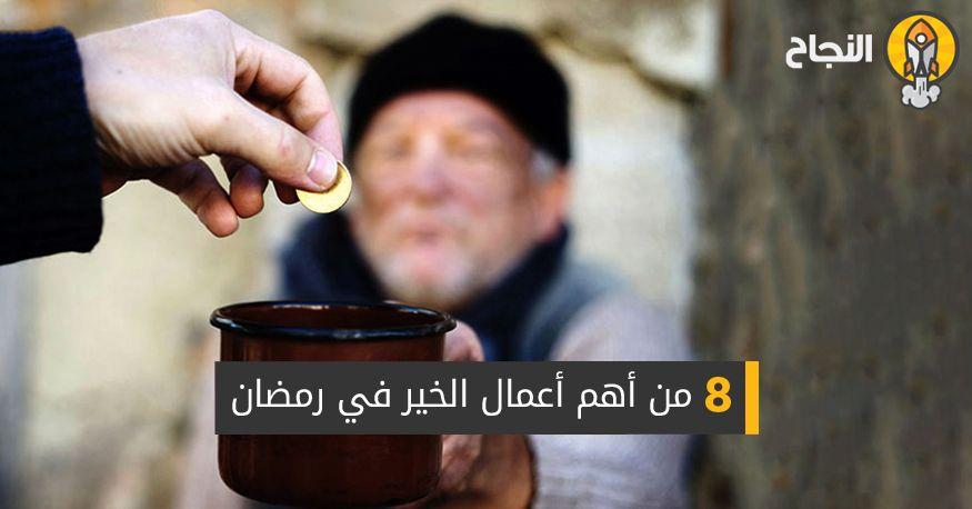 8 من أهم أعمال الخير في رمضان In 2021 Holding Hands