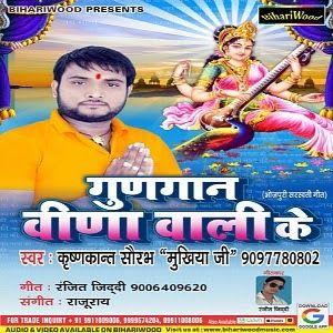 bhojpuri gana dj ka mp3 2018