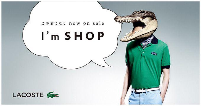 ワニモデルが街に出現!ラコステのコーデをその場で買える「I'm SHOP」が渋谷・表参道エリアで開催 | ニュース - ファッションプレス