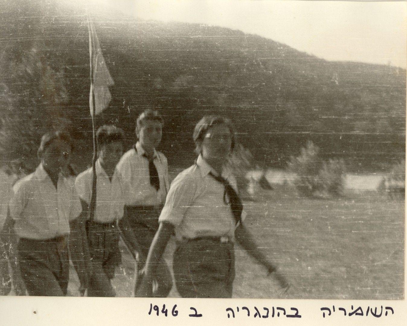 השומריה בהונגריה 1946