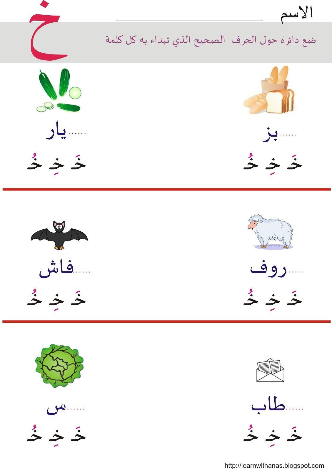 Pin By Yasmin On Arabic Worksheets