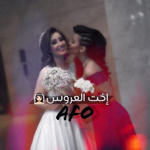 اخت العروسة Wedding Wedding Snapchat Wedding Wedding Photos