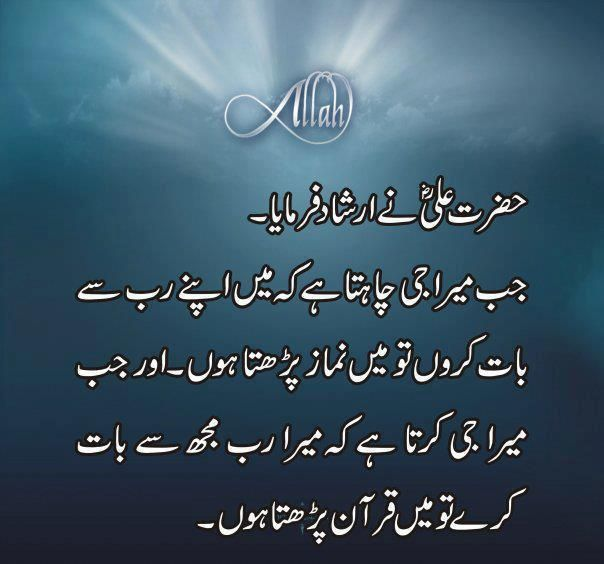 Hazrat Ali Famous Quotes In Urdu: Pin By Tahseen Sultana On Hazrat Ali Quotes