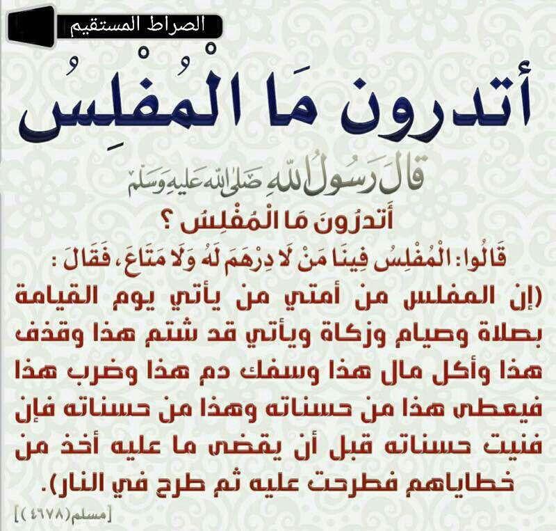 أتدرون Islamic Quotes Words Peace Be Upon Him