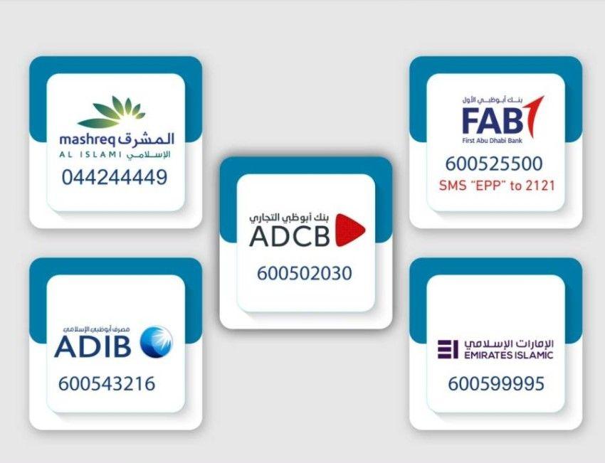 شرطة أبوظبي تجدد الاتفاق مع 5 بنوك لتقسيط المخالفات المرورية بدون فوائد In 2021 Islam Abu Dhabi Sms