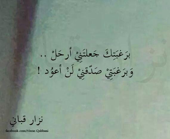 لن اعود Words Quotes Wisdom Quotes Talking Quotes