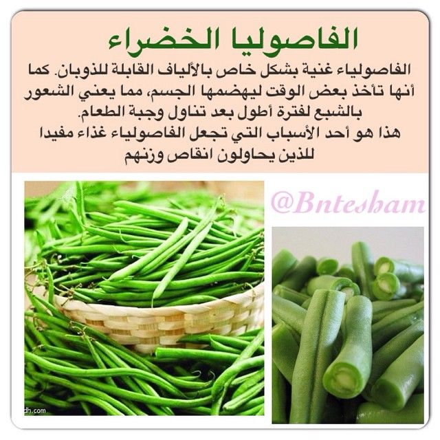 Bntesham On Instagram الفاصوليا الخضراء الفاصولياء غنية بشكل خاص بالألياف القابلة للذوبان كما أنها تأخذ بعض الوقت ليهضمها Health Food Health Healthy Life
