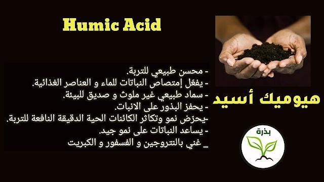 Pin On هيوميك أسيد Humic Acids
